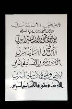 Exercice de calligraphie
