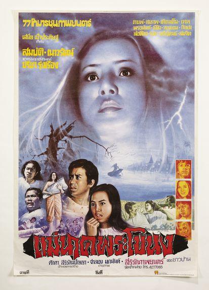 """Affiche de film (""""mè nak phra Khanong"""") La femme fantôme de Phra Kanong"""